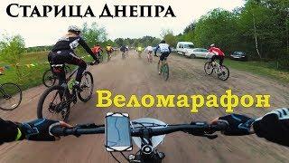Веломарафон Старица Днепра МТБ гонка Соревнование по велоспорту 06.05.2018 MTB Смоленск
