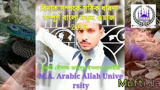 Ne Islamic Bangla Waz 2018 (Mufti Jaidul Islam Mazahiri) Madarasa Qasimul Uloom Teacher