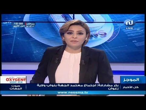 نسمة مباشر: موجز أخبار الساعة 18:00 ليوم الإربعاء 15 مارس 2017