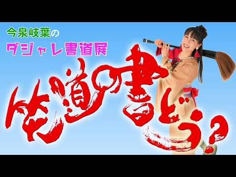 今泉岐葉のダジャレ書道展「笑道の書どう?」【日本語字幕アリ】