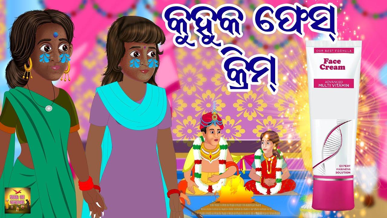 କୁହୁକ ଫେସ କ୍ରିମ Moral Stories Odia | Fairy Tales Odia | Aaima kahani Odia | Odia Gapa
