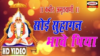 Soi Suhagan Bhave Piya !! Nirakar Kabeer !! Bheru Singh Chouhan !! New Kabeer Bhajan 2019