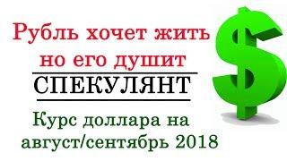 Смотреть видео Рубль хочет жить, но его душит спекулянт !  Курс доллара / курс рубля на август - сентябрь  2018 ! онлайн