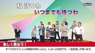 ヤマハ青春ポップス「待つわ(あみん)」映像コンテンツダイジェスト