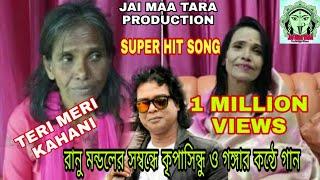 TERI MERI KAHANI SONG # RANU MANDAL # RANUDI # রানু মন্ডলের সম্বন্ধে কৃপাসিন্ধু ও গঙ্গার কন্ঠে গান