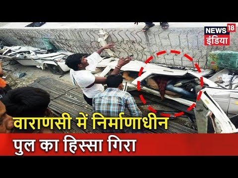 वाराणसी: कैंट स्टेशन के सामने निर्माणाधीन पुल का हिस्सा गिरा | #Breaking News  | News18 India