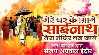 Karaoke of Mere ghar k aage sainath tera mandir ban jaye