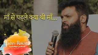 Maa Se Pehle Kya Thi Maa: A Heart-touching Poem on Mother | Jashn-e-Rekhta 2017