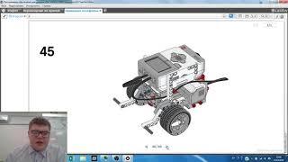 Ознакомительный урок Lego Mindstorms EV3 Education