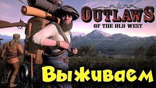 Новая выживалка - Outlaws of the old West ЧТО за игра