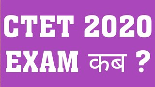 CTET NEW EXAM DATE 2020 | WHEN WILL CTET 2020 EXAM PROPOSED TO BE HAPPEN | CTET EXAM NEW DATE UPDATE
