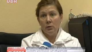 30 10 Сьогодні російський суд обиратиме запобіжний захід для Н. Шаріної #UBR