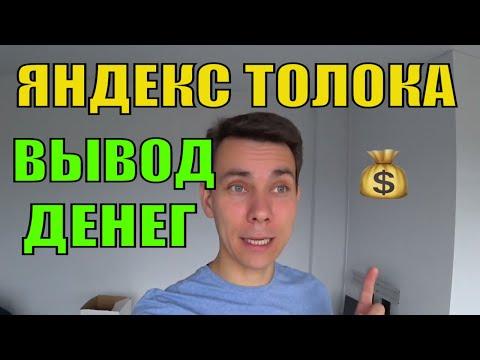 Яндекс Толока ☀️Заработок в Интернете для Всех и Вывод Денег