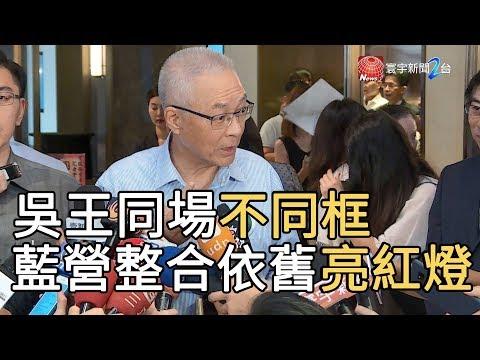 吳王同場不同框 藍營整合依舊亮紅燈|寰宇新聞20190823