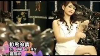 Jessy luo - Xiang Si De Zhai - Mandarin Song