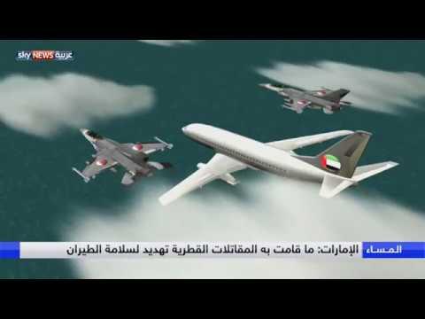 الإمارات تتقدم بشكوى لهيئة الطيران المدني الدولية ضد قطر  - نشر قبل 3 ساعة