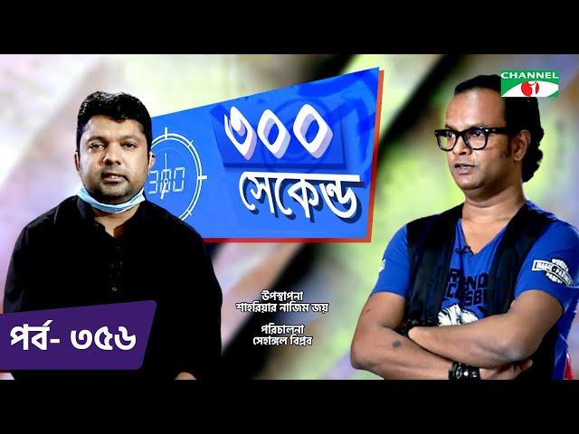 ৩০০ সেকেন্ড | Shahriar Nazim Joy | JK Majlish | Celebrity Show | EP 356 | Channel i TV