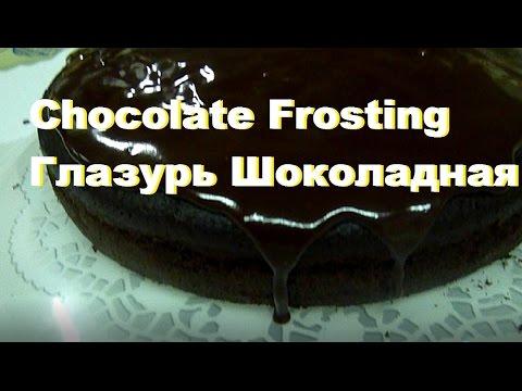 Шоколадная глазурь из