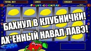 Мега выигрыш в игровой автомат КЛУБНИЧКИ. Казино Вулкан как выиграть? Как обыграть игровые автоматы?