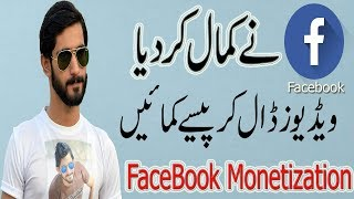 Earn Money From Facebook || Facebook Enabled Monetization Details ||Urdu\Hindi|| Technical Fauji