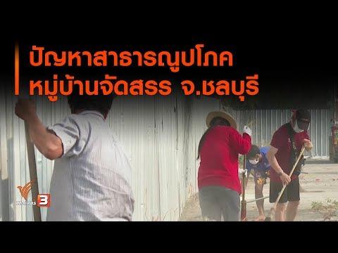 ปัญหาสาธารณูปโภคหมู่บ้านจัดสรร อ.พานทอง จ.ชลบุรี (22 ม.ค. 63)