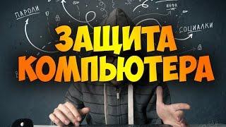 видео Защита от вирусов в офисе и дома. Обзоры популярных антивирусов.