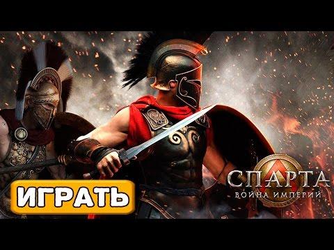 Как играть Спарта Война Империй - обзор прохождения