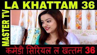 कमेडी सिरियल ल खत्तम Nepali comedy la khattam episode 36