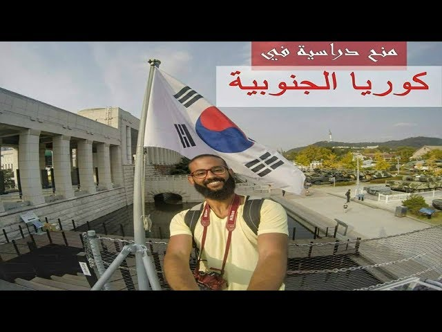 سافر كوريا ببلاش وكمان مرتب شهري | الدراسة في كوريا الجنوبية | Studying in Korean Universities