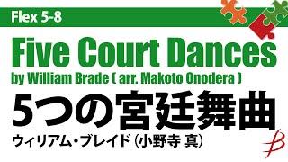 【フル音源】[Flex5-8] 5つの宮廷舞曲/ブレイド(小野寺 真)/Five Court Dances/by William Brade (arr. Makoto Onodera)