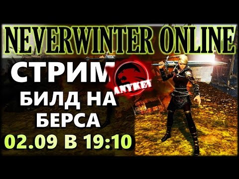 Видео NEVERWINTER ONLINE - Бесстрашный воин Билд-Стрим | Модуль 10