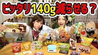 ピッタリ140g食べられる?好きなお菓子でピッタリチャレンジやってみた!