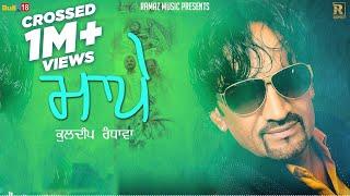 Maape - Full Audio Song 2018 | Kuldeep Randhawa | Latest Punjabi Song 2018 | Ramaz Music Live