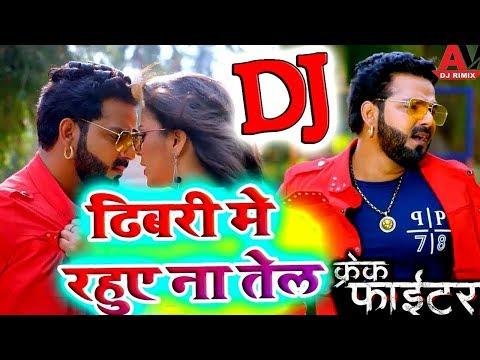 dhibari me rahuye na tel | dj remix full song | pawan singh | new song 2019 |  mr. secret