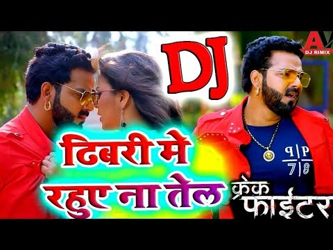 Dhibari Me Rahuye Na Tel | Dj Remix Full Song | Pawan Singh | New Song 2019 |  Mr. Secret
