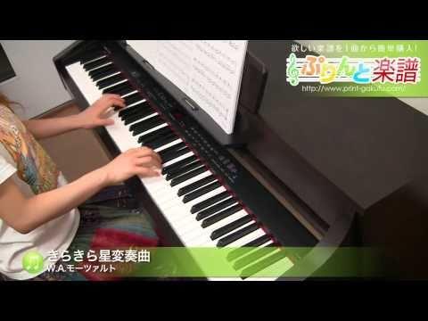 きらきら星変奏曲 W.A.モーツァルト