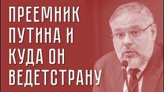 Михаил Хазин. Преемник Путина и куда он ведет страну