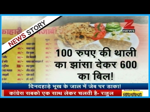 Reports on the heavy price over food in front of New Delhi station