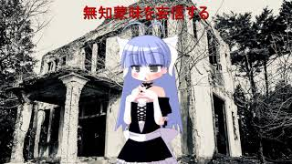 「【自己紹介】バーチャル司教・病院坂コドク」のサムネイル
