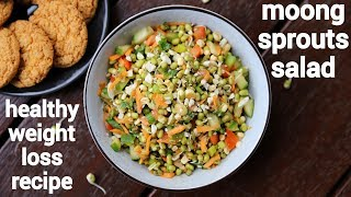 sprout salad recipe - weight loss recipe | स्प्राउट्स सलाद | moong bean sprout salad