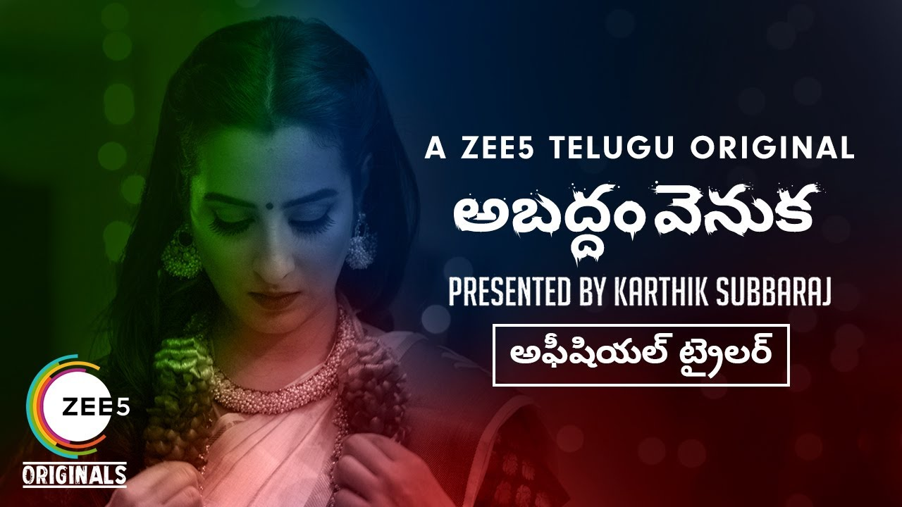 Abadham Venuka | Official Trailer | Karthik Subbaraj | A ZEE5 ...