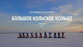 """Экспедиция на снегоходах """"Большое Кольское кольцо"""" 1. Кольский полуостров."""