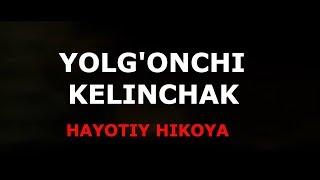 YOLG'ONCHI KELINCHAK