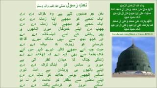 Naat-Muzaffar Warsi-Dafn Jo Sadyon Taleyدفن جو صدیوں  تلے--Urdu Lyrics