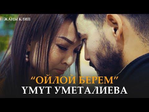 Умут Уметалиева -