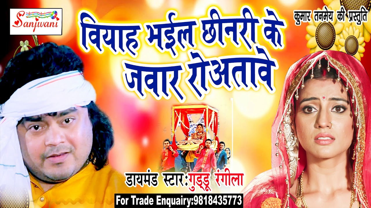 वियाह भईल छिनरी के - Guddu Rangila का 2018 का सबसे हिट गाना। Viyah Bhail Chhinari Ke