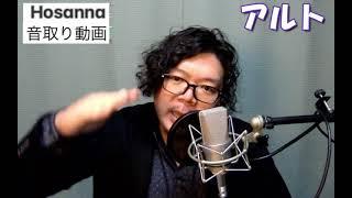 #10⁻ 1腰先生「Hosanna」