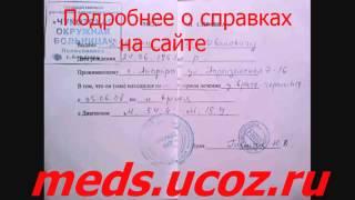 Васильевский остров медицинская справка гибдд(, 2013-09-08T10:15:15.000Z)