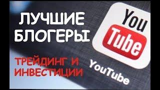 Лучшие блогеры Рунета по трейдингу, инвестициям и околорынку!