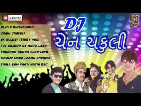 Gujarati DJ Mix Songs 2015 | 'Chain Chakuli' | Full Audio Songs | Gujarati Lokgeet Songs
